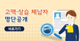 고액.상습 체납자 명단공개