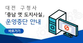 대전 구청사「충남 옛 도지사실」 운영중단 안내 배너 바로가기