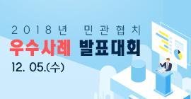 2018년 민관협치  우수사례 발표대회 바로가기