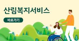 산림복지서비스 이용권 안내 바로가기