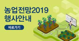 농업전망2019 행사안내