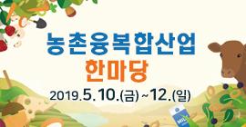 농촌융복합산업 한마당 2019.5.10.(금)~12.(일)