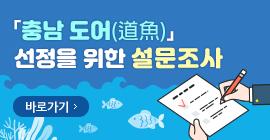 충남 도어(道魚) 선정을 위한 설문조사 - 바로가기