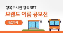 행복도시권 광역BRT 브랜드 이름 공모전