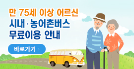 만 75세 이상 어르신 시내·농어촌버스 무료이용 안내 - 바로가기