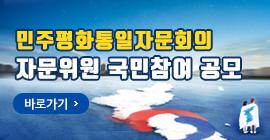 민주평화통일자문회의 자문위원 국민참여 공모 - 바로가기
