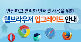 안전하고 편리한 인터넷 사용을 위한 웹브라우저 업그레이드 안내