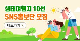 생태여행지 10선 SNS홍보단 모집 - 바로가기