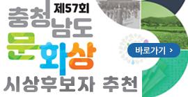 제57회 충청남도 문화상 시상후보자 추천 - 바로가기