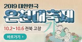 2019 대한민국 온천대축제 10.2.~10.6. 전북 고창 - 바로가기