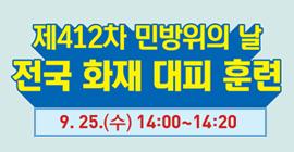 제412차 민방위의 날 전국 화재 대피 훈련 9.25.(수) 14:00~14:20