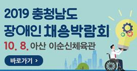 2019 충청남도 장애인 채용박람회 10.8. 아산 이순신체육관 - 바로가기