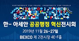 한-아세안 공공행정 혁신전시회 11.26.~27.