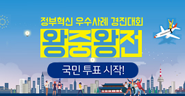 정부혁신 우수사례 경진대회 왕중왕전 국민투표시작
