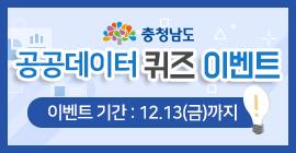 공공데이터 퀴즈 이벤트(이벤트 기간 : 12.13.(금)까지)