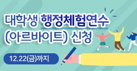 대학생 행정체험연수(아르바이트) 신청 12.22.(일)까지