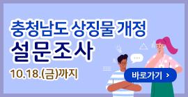 충청남도 상징물 개정 설문조사