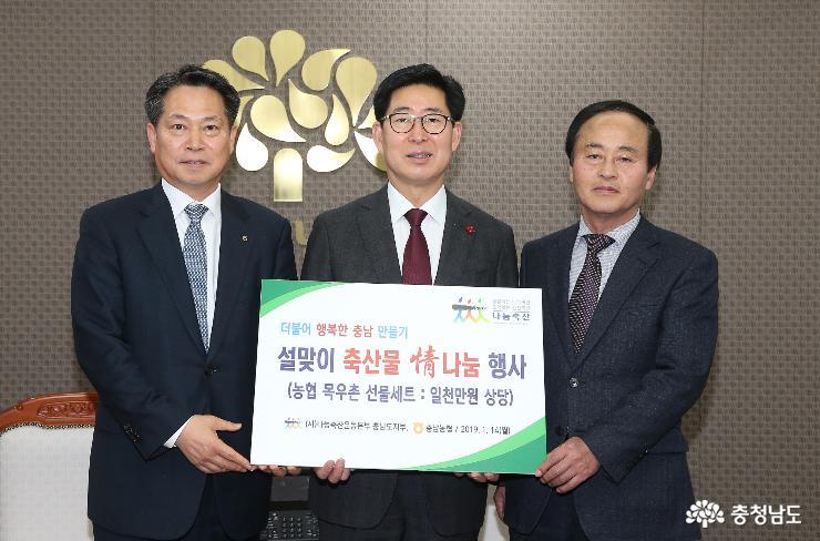 2019.01.14-설맞이 축산물 나눔
