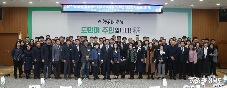 2019.03.26-2019민관협
