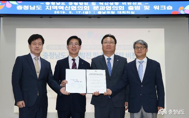 2019.05.17-충남지역혁신협