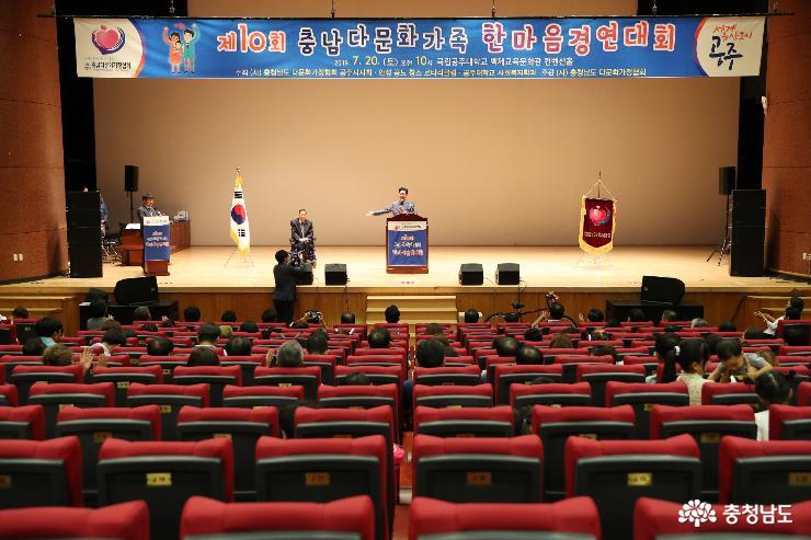 2019.07.20-충남다문화가족 한마