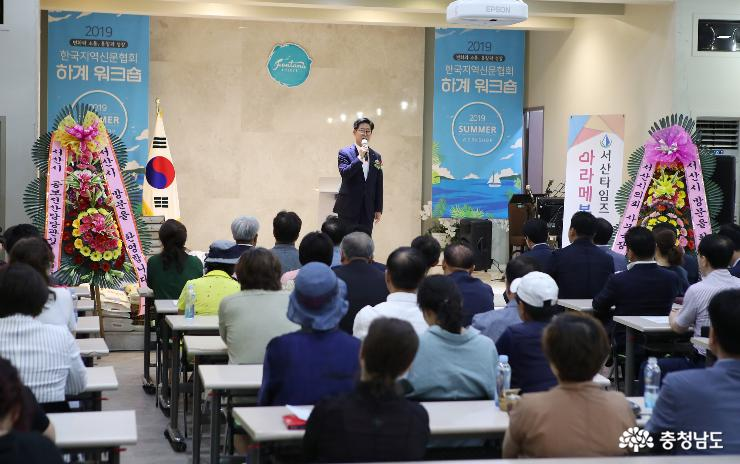 2019.08.16-한국지역신문협회 하계 워크숍