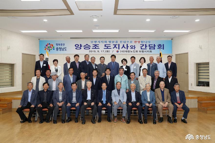 2019.09.17-보령 노인회