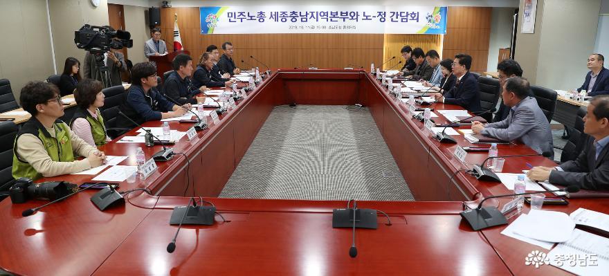 2019.10.11-민주노총과 노