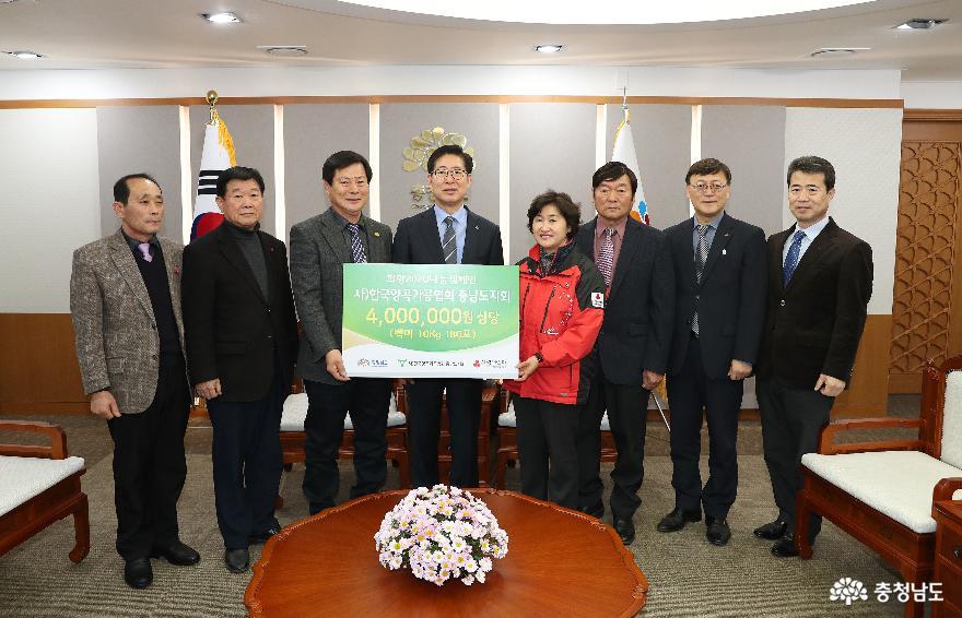 2020.01.13-양곡협회 기탁