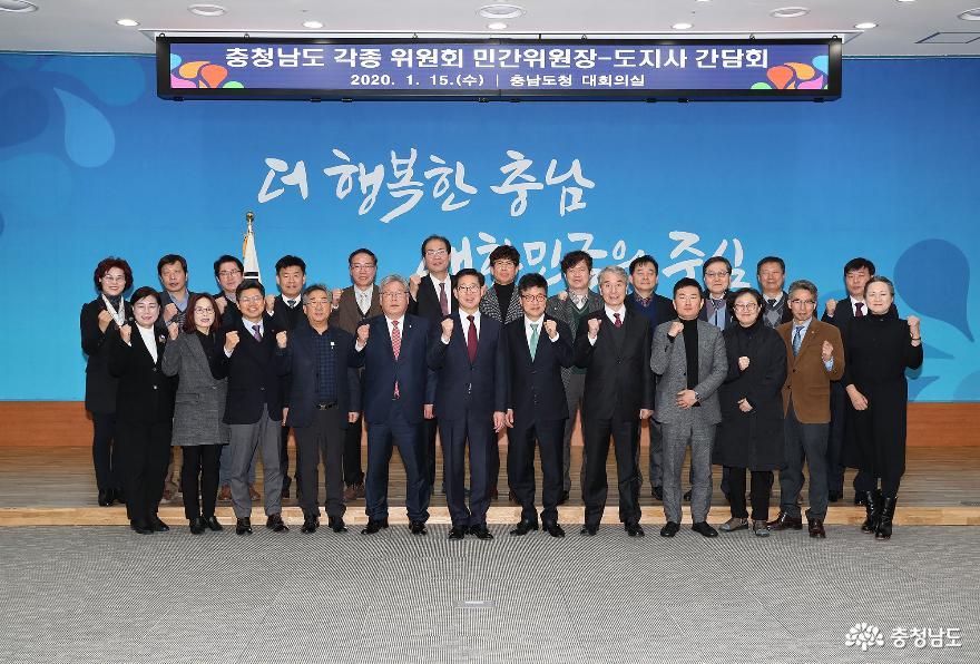2020.01.15-위원회 민간위원장 간담회