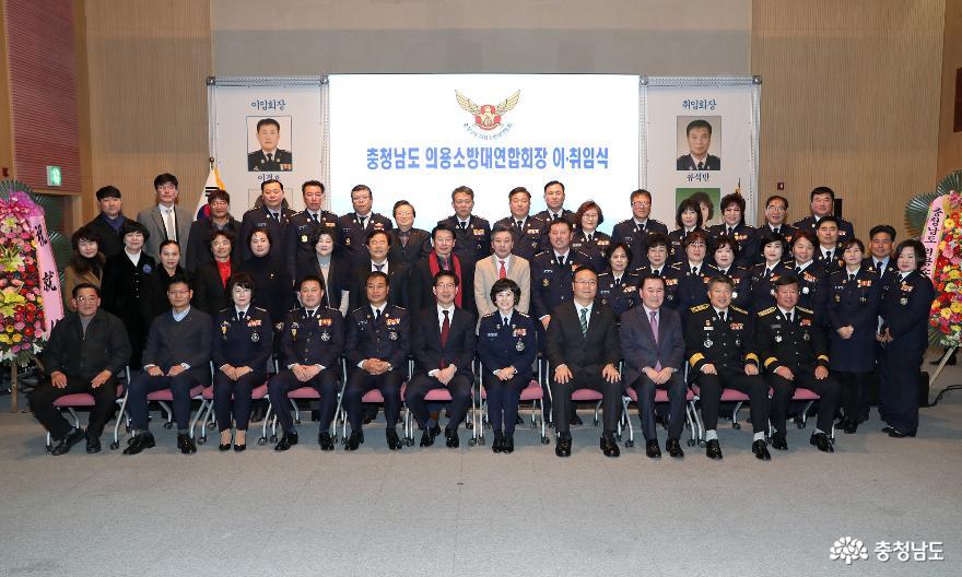 2020.01.15-의용소방대연합회 회장 이취임식