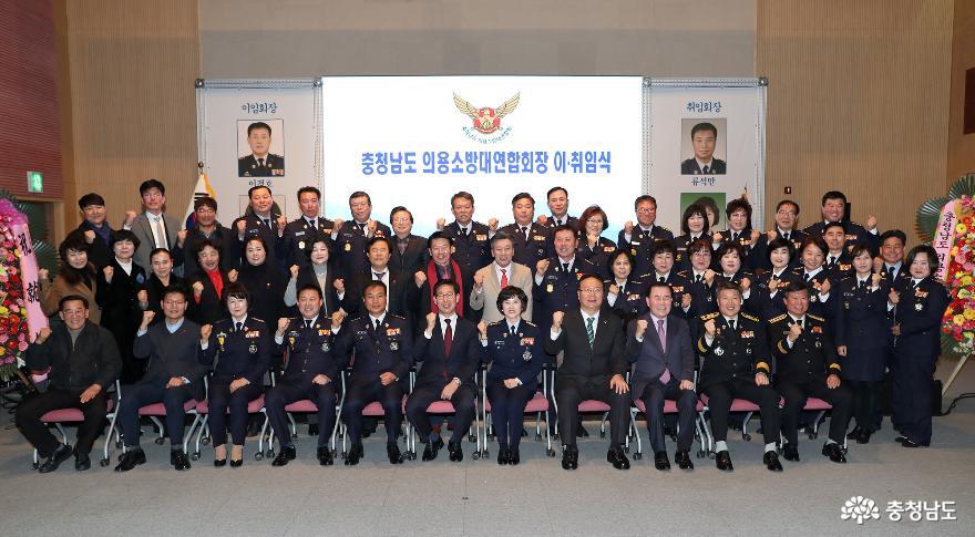 2020.01.15-의용소방대연합회 회