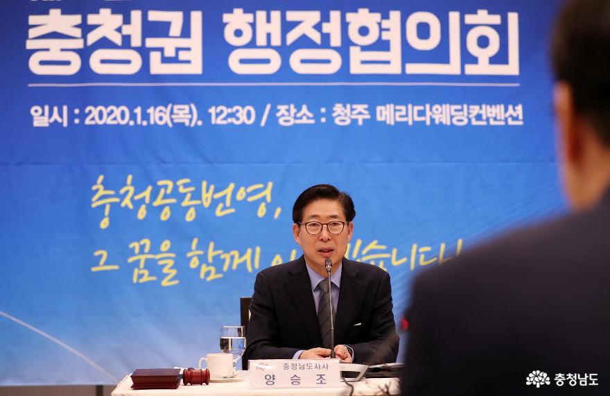2020.01.16-충청권행정협의회