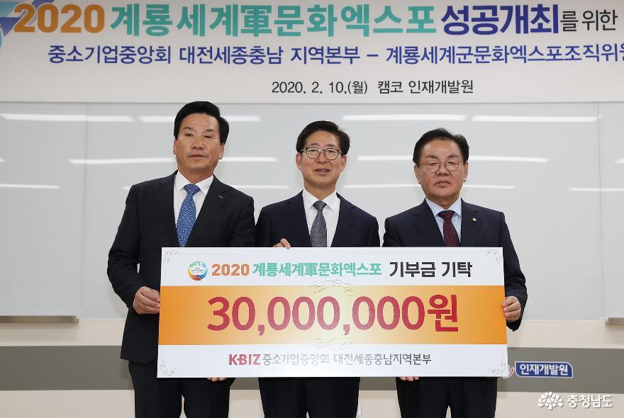 2020.02.10-계룡군문화엑스포 업무협약식