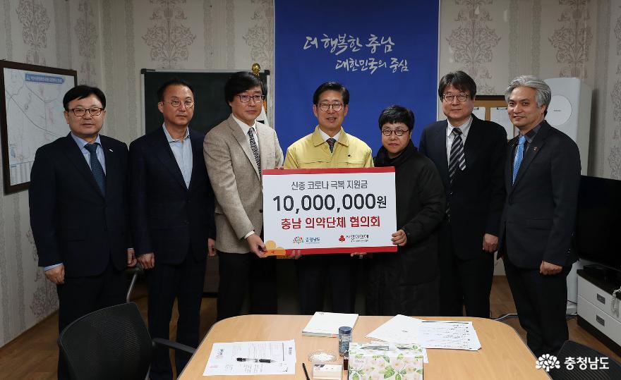 2020.02.11-충남 의료5단체 기
