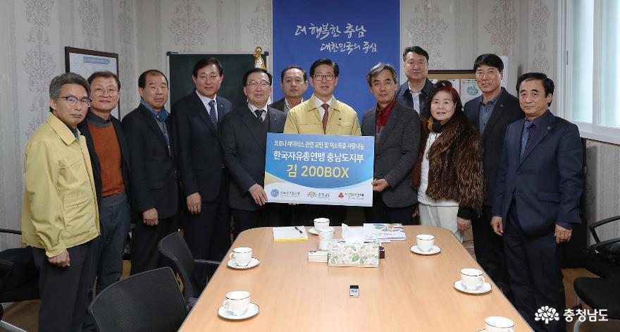 2020.02.12-자유총연맹 충남지부 기탁