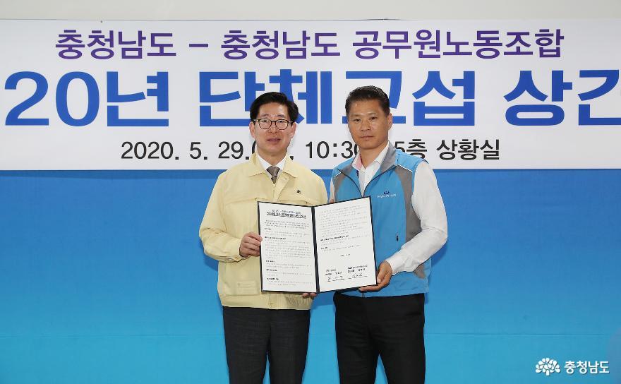 2020.05.29-공무원노조 단체교섭