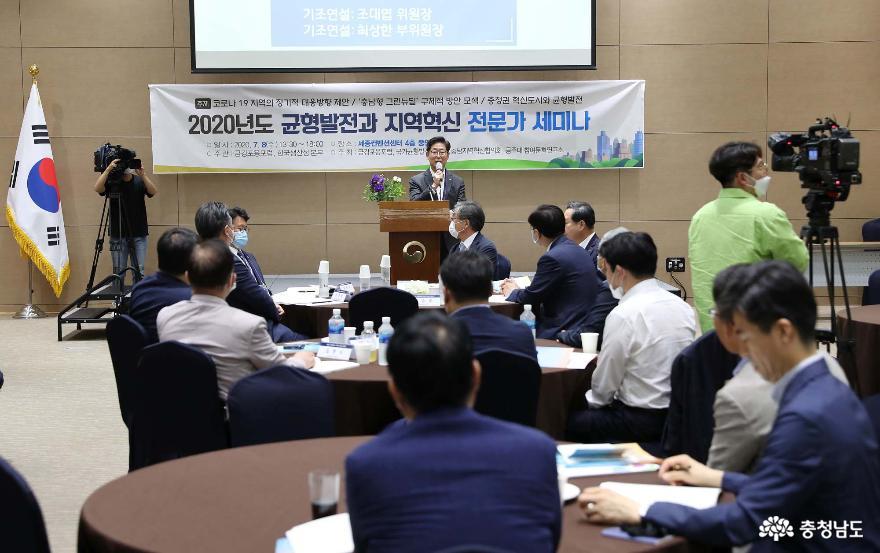 2020.07.08-균형발전과 지역혁신
