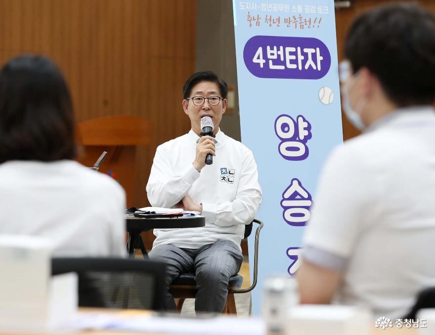 2020.07.14-청년공무원과의 공감
