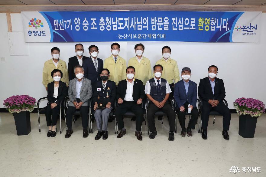 2020.09.21-논산 보훈회관 방문
