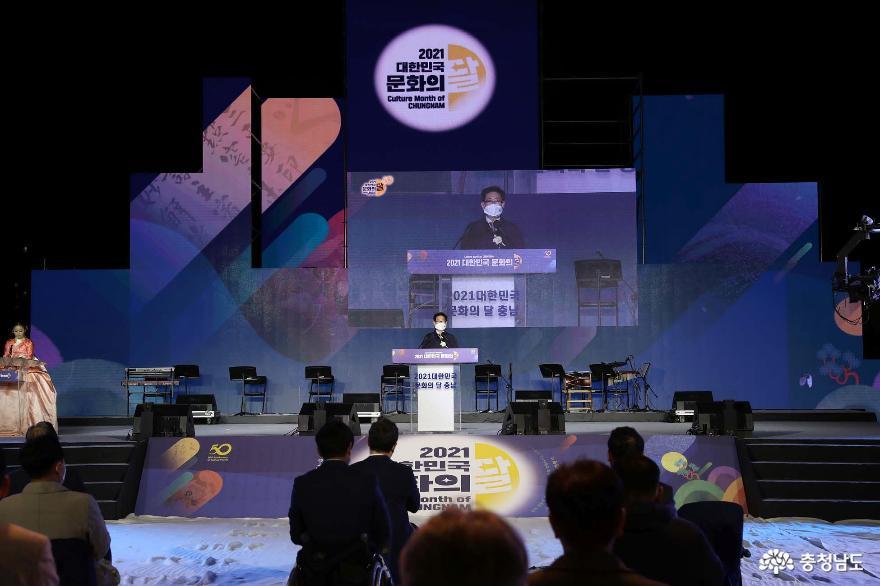 2021.10.16-문화의달 행사 개막