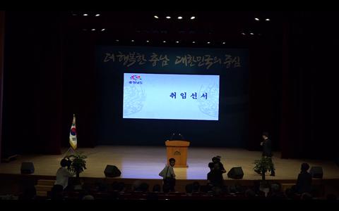 [동영상]제38대 양승조 충청남도지사 취임사