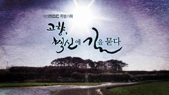 지역언론사업_ 대전MBC 특별기획 고향 혁신에 길을 묻다