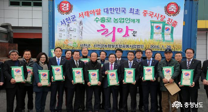 Seoraeya Rice of Seocheon exported to China