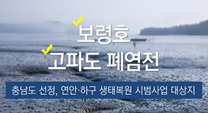 [카드뉴스] 충남도의 연안·하구 생태복원 사업