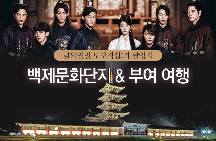 '달의연인 보보경심:려' 촬영지 백제문화단지&부여 여행