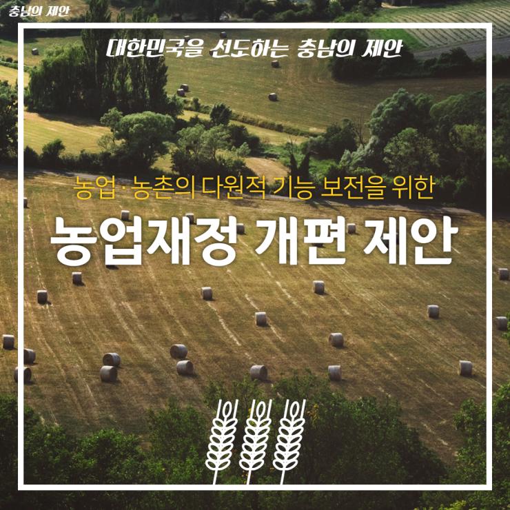 농업·농촌의 다원적 기능 보전을 위한 농업재정 개편 제안 1