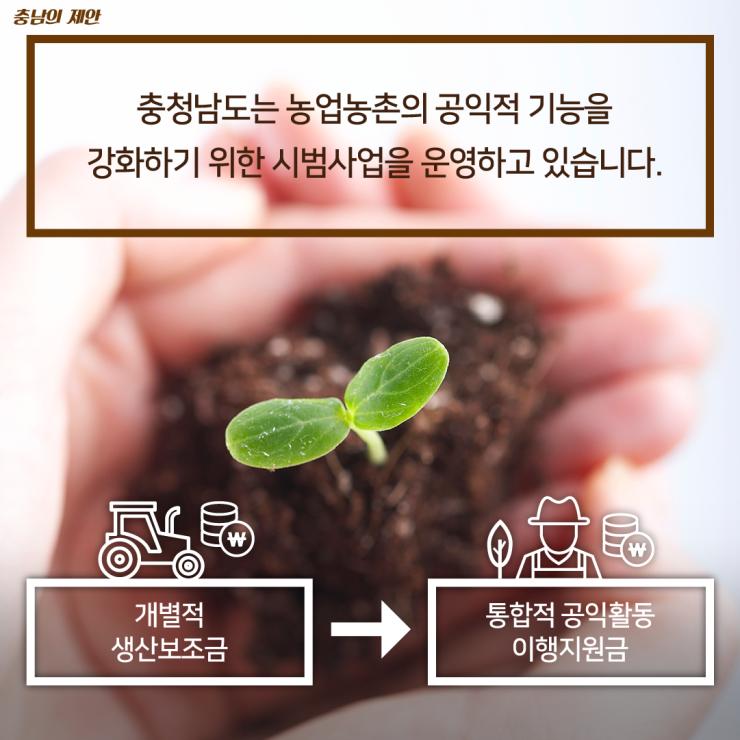 농업·농촌의 다원적 기능 보전을 위한 농업재정 개편 제안 5