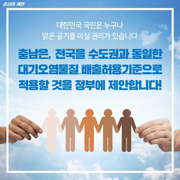 국민건강을 위한 투자 미세먼지 대책 6