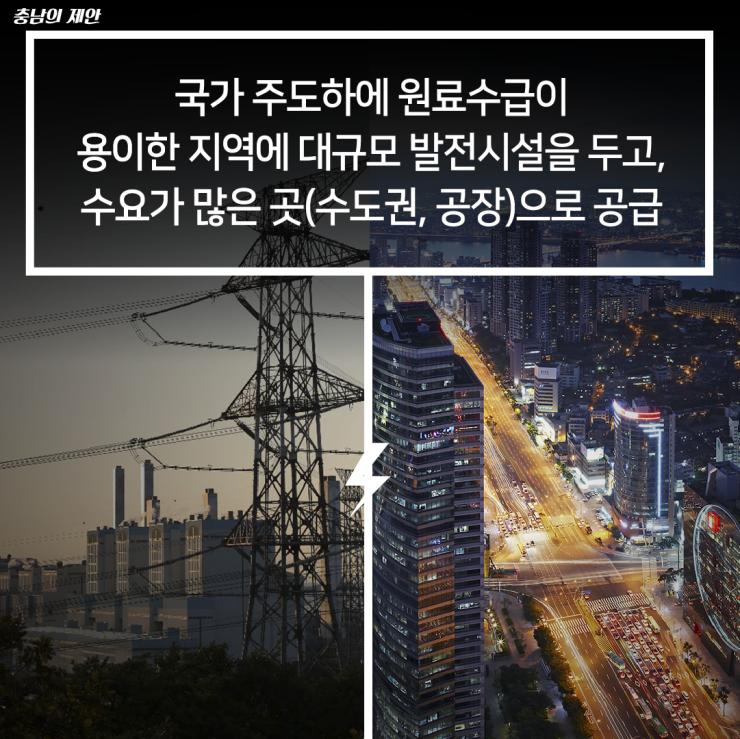 20세기 값싼 전기수급체계 이제는 바뀌어야 합니다! 3